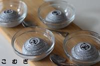 黒ゴマプリン - パン・お菓子教室 「こ む ぎ」