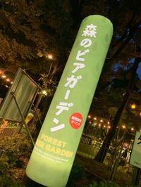 【神宮】森のビアガーデン - casa del sole