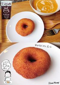 【武蔵小金井】でみCafeの「おからドーナツ」【スープがおいしかった】 - 溝呂木一美の仕事と趣味とドーナツ