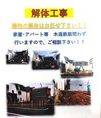 解体 - 日向興発ブログ【方南町】【一級建築士事務所】