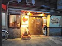 京都市 3店合同居酒屋♪ 居酒屋Nagomi - 転勤日記