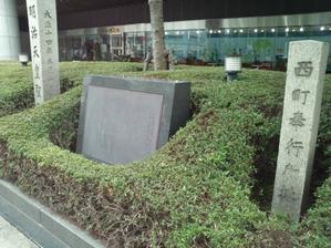 大阪商工会議所西町奉行所 - にしよどBlog