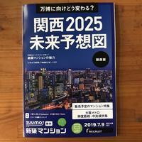 [WORKS]SUUMO新築マンション関西 関西2025未来予想図 - 机の上で旅をしよう(マップデザイン研究室ブログ)