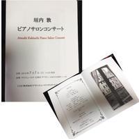 垣内敦先生ピアノサロンコンサート - レミエ音楽院:広島市のピアノ教室