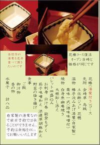 皆様待望の花椿コース3000円が復活しました - 懐石椿亭 公式weblog北陸富山の懐石料理屋