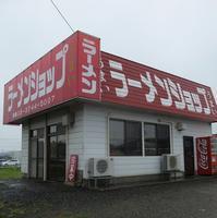 ラーメンショップ北上店 / 北上市和賀町藤根 - そばっこ喰いふらり旅