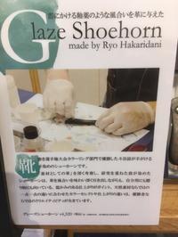 お客様!!シューホーン!!1点ものが今浅草にございますの巻 - Shoe Care & Shoe Order 「FANS.浅草本店」M.Mowbray Shop