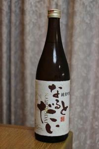 本家松浦酒造「なるとだい」純米吟醸 - やっぱポン酒でしょ!!(日本酒カタログ)