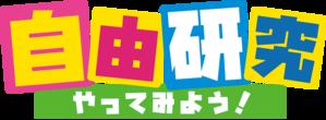 自由研究コーナー用POP - kami-kitaのPOPなBLOG