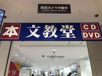 文教堂書店 破綻 - 浦安フォト日記