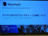 7月11日(木)/アジアのブロックチェーン企業 - Long Stayer