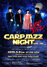 広島live Juke でCARPJAZZ night !  2019.9.8(sun) - ジャズトランペットプレイヤー河村貴之 丸出しブログ