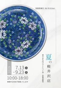 夏の軽井沢店のお知らせ - 源右衛門窯 スタッフブログ