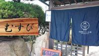 古民家カフェ&宿むすび - Tea's room  あっと Japan