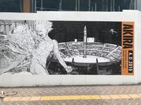 渋谷パルコの工事現場にAKIRAの巨大なイラスト - 青山ぱせり日記