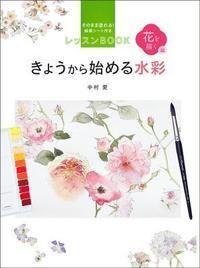 水彩の楽しさをすぐに感じるきょうから始める水彩花を描く編2019年07月新刊タイトル - グラフィック社のひきだし ~きっとあります。あなたの1冊~