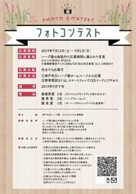 フォトコンテスト-Summer-開催中! - 神戸布引ハーブ園 ハーブガイド ハーブ花ごよみ