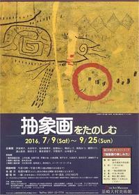 抽象画をたのしむ - Art Museum Flyer Collection