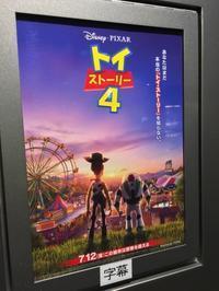 TOY STORY 4 (トイ・ストーリー 4)...★3 - 旦那@八丁堀