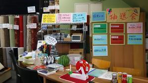 ☆☆ギャッベ展&改装祭☆☆開催中!! -