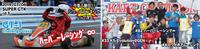 大人の耐久レース、エントリースタート! - 新東京フォトブログ