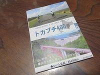 十勝を自転車で回る・・・トカプチ400 - 北海道・池田町のワインの国からお知らせです