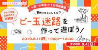 こども特別講座「夏休みは何してる?」募集中! - 大阪の絵画教室 アトリエTODAY