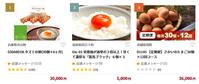 卵を買わずに食べる方法-ふるさと納税で年間消費量を貰うための年収は△百万円 - 白ロム転売法