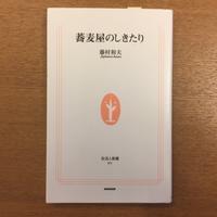 藤村和夫「蕎麦屋のしきたり」 - 湘南☆浪漫