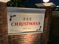 超美味フレンチトーストとチキンステーキ クリスマス亭 - 麹町行政法務事務所