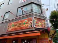 インドカレー新店 コルカタ砧 - 麹町行政法務事務所