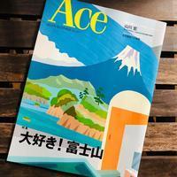 次号の特集は富士山です - GARALOG