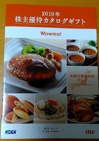 47都道府県のおいしいものカタログ<KDDI> - 小さな幸せにっき