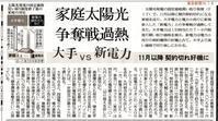 家庭太陽光 争奪戦過熱 大手 VS 新電力11月以降契約切れ好機に/東京新聞 - 瀬戸の風