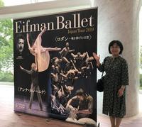 エイフマン・バレエ「アンナ・カレーニナ」@びわ湖ホール - 本日の中・東欧