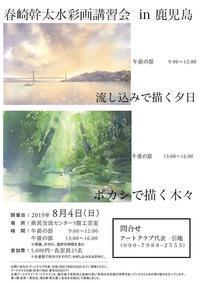 鹿児島講習会8/4 日曜 - はるさき水彩画blog