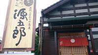 『源五郎』(黒瀬町) - Tea  room  あっと random