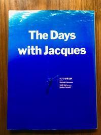 海辺の本棚『クジラが見る夢―ジャック・マイヨールと海の日々』 - 海の古書店
