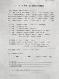 お知らせ 史学者の、故 関和彦先生を偲ぶ会。お申し込みはFAXもしくはメールで。 - 奈良 京都 松江。 国際文化観光都市  松江市議会議員 貴谷麻以  きたにまい