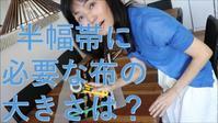 私の着物YouTubeチャンネルで一番見られている動画は実は。。。 - 寿司陽子