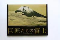 令和元年7月の富士番外編横山大観の富士 - 富士への散歩道 ~撮影記~
