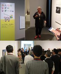 『みんなのレオ・レオーニ展』@東郷青児記念 損保ジャパン日本興亜美術館 - いぬのおなら