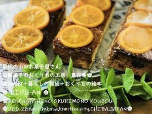 orangen-kuchen…オレンジのタルト - 田園菓子のおくりもの工房 里桜庵