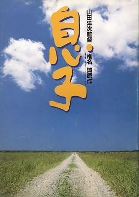 映画『息子』に描かれる田舎者の社会的無関心 - 井上靜 網誌
