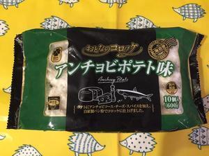 業務スーパー 大人のコロッケ アンチョビポテト味 10個 北海道産 - 業務スーパーの商品をレポートするブログ