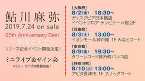 8月フリーライブ&サイン会♪決定!ヾ(^▽^)ノ - 鮎川麻弥公式ブログ『mami's talking』