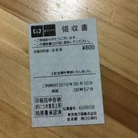 """『東京都内移動には""""24時間有効のメトロ切符がお得!!』 - NabeQuest(nabe探求)"""
