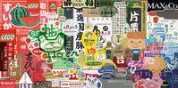 """生活感分布調査""""帖"""":p.12-p.13「店シール type_E」#4・・・完! - maki+saegusa"""