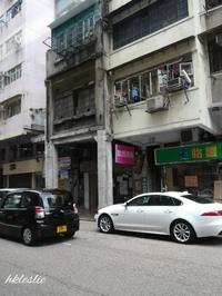 戰前唐樓@青山道301及303號 - 香港貧乏旅日記 時々レスリー・チャン