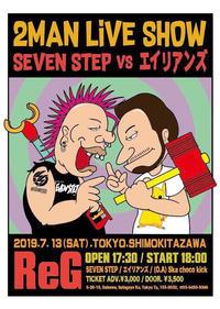 2019/7/14「SEVEN STEP vsエイリアンズ」 - スタッフブログ^_^